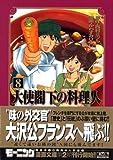 大使閣下の料理人(8) (講談社漫画文庫)