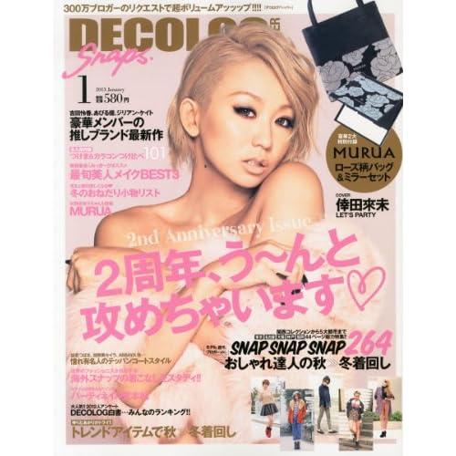 DECOLOG PAPER (デコログ ペーパー) 2013年 01月号 [雑誌]