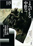 みちのくの都 多賀城・松島 (よみがえる中世)