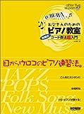 アフターファイブレッスン お父さんのためのピアノ教室 体験的コード奏法超入門 (アフター・ファイブ・レッスン)