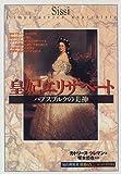皇妃エリザベート―ハプスブルクの美神 (知の再発見双書)