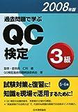 過去問題で学ぶQC検定3級〈2008年版〉