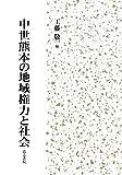 中世熊本の地域権力と社会