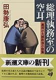 総理執務室の空耳―黒河小太郎政治小説集 (新潮文庫)