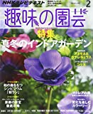 NHK 趣味の園芸 2015年 02月号 [雑誌]
