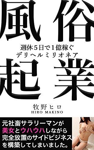 風俗起業〜週休5日で1億稼ぐデリヘルミリオネア〜 -