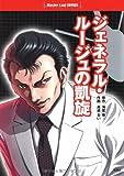 ジェネラル・ルージュの凱旋 (ワンダーランドコミックス)