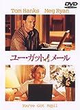 ユー・ガット・メール 特別版 [DVD]