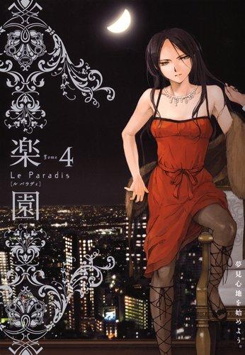楽園Le Paradis 第4号