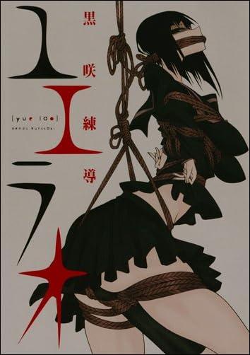 ユエラオ (楽園コミックス)