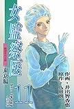女監察医(11)<改修版>