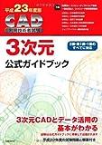 平成23年度版 CAD利用技術者試験 3次元公式ガイドブック