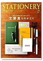 ステーショナリーマガジン 010 (エイムック 2849)