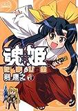 魂姫 / 剣 康之 のシリーズ情報を見る