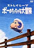 ポーのちっちゃな大冒険 [DVD]