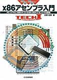 x86アセンブラ入門―PC/ATなどで使われている80x86のアセンブラを習得 (TECHI―Processor)