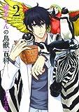 椎名くんの鳥獣百科 2 (マッグガーデンコミックス アヴァルスシリーズ)