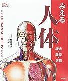 みえる人体―構造・機能・病態