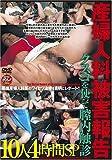 産婦人科被害報告 クスコを使って膣内触診10人4時間SP [DVD]