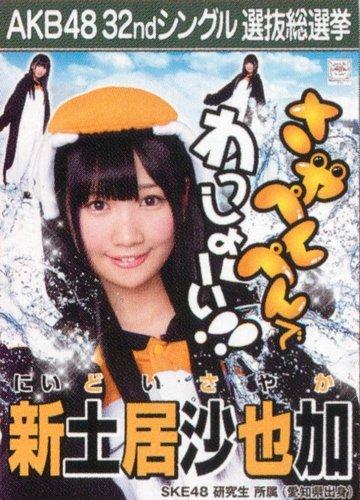 AKB48 公式生写真 32ndシングル 選抜総選挙 さよならクロール 劇場盤 【新土居沙也加】
