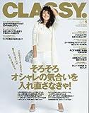 CLASSY.(クラッシィ) 2017年 01 月号 [雑誌]
