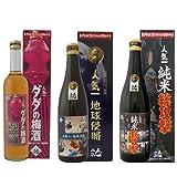CONCENT 人気酒造 ウルトラマン基金セット(3本セット)