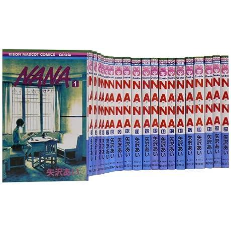 NANA―ナナ― 1-21巻 セット (りぼんマスコットコミックス―クッキー)