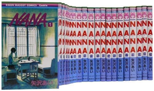 NANA - ナナ- 1-21巻 セット