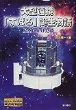 大望遠鏡「すばる」誕生物語―星空にかけた夢 (ノンフィクション知られざる世界)