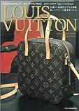 ルイ・ヴィトン―ブランドショッピング (Vol.2(2003-2004)) (バウハウスMOOK)