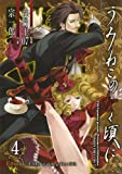 うみねこのなく頃に Episode4:Alliance of the golden witch(4) (ガンガンコミックスONLINE)