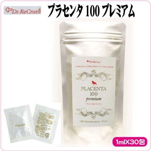 ドクターレクラム プラセンタ100 プレミアム 1mlX30包み入り ・美容液
