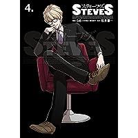 スティーブズ 4 (ビッグコミックススペシャル)