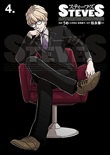 スティーブズ 4 (ビッグ コミックス〔スペシャル〕)