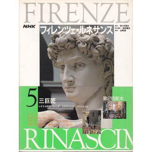 三巨匠 レオナルド・ダ・ヴィンチ、ミケランジェロ、ラファエッロ (NHK フィレンツェ・ルネサンス)
