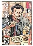 文豪の食彩 / 壬生 篤 のシリーズ情報を見る