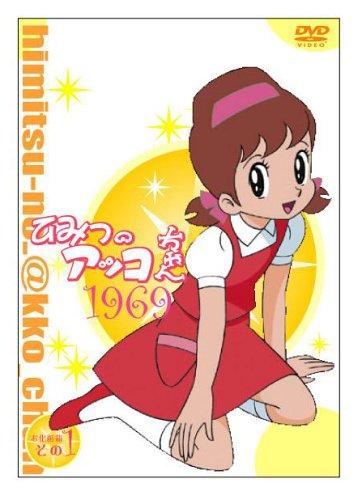 ひみつのアッコちゃん 第一期(1969)コンパクトBOX1 [DVD]