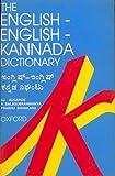 English-English-Kannada Dictionary (0195629914) by Oxford