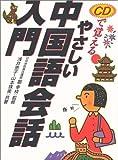 CDで覚えるやさしい中国語会話入門