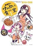 激戦区・ツンぷに食堂(1) (バンブー・コミックス MOMO SELECTION)