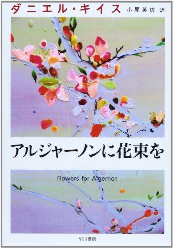 「アルジャーノンに花束を」ダニエル・キイス、死去