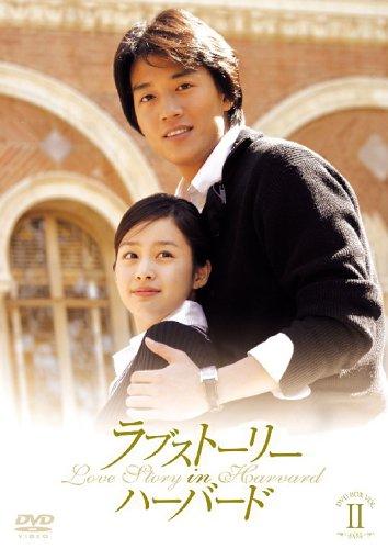 ラブストーリー・イン・ハーバード DVD-BOX 2