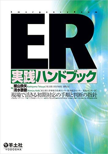 ER実践ハンドブック〜現場で活きる初期対応の手順と判断の指針