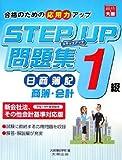 ステップアップ問題集日商簿記1級商簿・会計