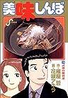 美味しんぼ 第79巻 2001-02発売