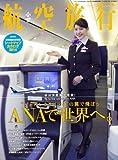 航空旅行 2014年6月号