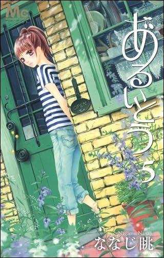 あるいとう 5 (マーガレットコミックス)
