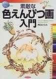 素敵な色えんぴつ画入門—色えんぴつ画を楽しむための基本技法と実作例 (レッツトライ)