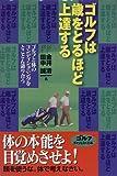 ゴルフは歳をとるほど上達する―ゴルフと体のコンディショニングをとことん語り合う (ゴルフダイジェストの本)