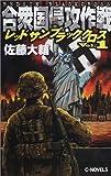 合衆国侵攻作戦―レッドサンブラッククロス〈1〉 (C・NOVELS)